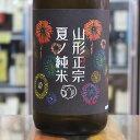 日本酒 山形正宗 やまがたまさむね 夏ノ純米 花火ラベル 夜の部 720ml 山形 水戸部酒造