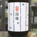 日本酒 國権 こっけん 純米吟醸 原酒 スワローラベル 720ml 福島 国権酒造