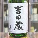 日本酒 手取川 てどりがわ 吉田蔵 純米酒 1800ml 1800ml 石川 吉田酒造店