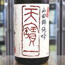 日本酒 天寶一 てんぽういち 純米吟醸 中汲み 山田錦 720ml 広島 天宝一