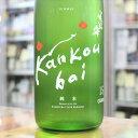 日本酒 寒紅梅 かんこうばい 純米 QUINCE キンセ 720ml 三重 寒紅梅酒造