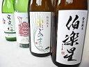 送料無料!酒コンペ1位受賞酒を含む飲み比べセット 720mlが4種 (あたごのまつ・伯楽星・宮寒梅・赤武)