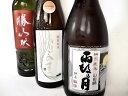 送料無料!酒コンペ第1位受賞酒飲み比べセット 720mlが3種 (あたごのまつ・雨後の月・勝山)
