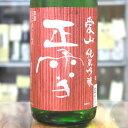 日本酒 正雪 しょうせつ 純米吟醸 愛山 1800ml 1800ml 静岡 神沢川酒造場