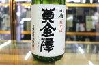 日本酒 黄金澤 こがねさわ 山廃 純米酒 1.8L 1800ml 宮城 川敬商店