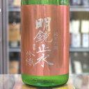 日本酒 明鏡止水 めいきょうしすい 純米吟醸 吟織 ぎんおり 秋あがり 720ml 長野 大澤酒造