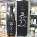 ギフト 日本酒 明鏡止水 めいきょうしすい 純米大吟醸 山田錦 磨き35 1800ml 1800ml 長野 大澤酒造