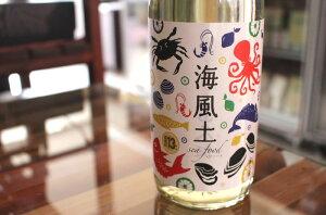 日本酒 富久長 ふくちょう 海風土 sea food シーフード 白麹 純米酒 720ml 広島 今田酒造本店