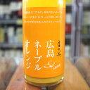 オレンジ酒 富久長 ふくちょう ネーブルオレンジ酒 500m