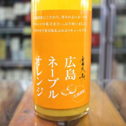 オレンジ酒 富久長 ふくちょう ネーブルオレンジ酒 500ml 広島 今田酒造本店