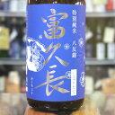 日本酒 富久長 ふくちょう 特別純米酒 八反錦 直汲み しぼりたて 本生 720ml 広島 今田酒造本店