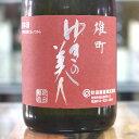 日本酒 ゆきの美人純米吟醸 雄町 720ml 秋田 秋田醸造