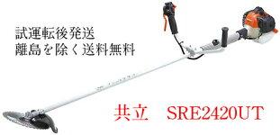 【共立(やまびこ)】刈払機・草刈機SRE2420UTUハンドル【軽量タイプ】【刈払機】