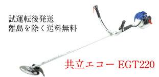 【共立エコー】AT223T草刈機刈払機チップソー2枚付