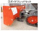 【新型】【共立】自走除雪機KSG802・KSG801・BSG800用ガイドスレッドセット【小型除雪機】