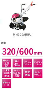 三菱農機ミニ耕運機ミニ管理機MM300ARBU西濃運輸営業所止め送料無料