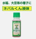 ネバルくん液体1Lファイトクローム社肥料