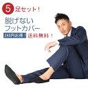 【選べる5足セット!
