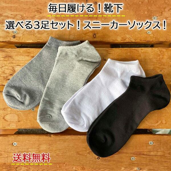 メンズ 選べる3足セット 脱げない無地スニーカーソックススリッポンかわいい靴下メンズソックスショートソックススニーカー抗菌防臭