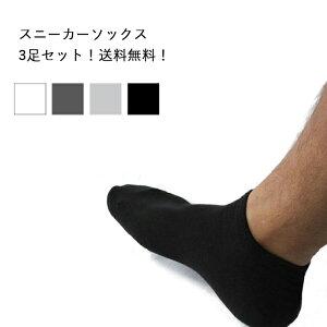 送料無料 靴下 メンズ 3足セット スニーカー スニーカーソックス くるぶし 自宅
