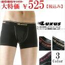 【LUXUS】シャイニーロゴ / メンズボクサーパンツ お買い物マラソン
