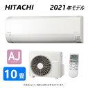 日立 ルームエアコン 冷暖除湿 AJシリーズ【RAS-AJ2