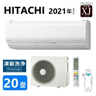 日立 ルームエアコン 冷暖除湿 凍結洗浄 風除 空清 XJシリーズ RAS-XJ63L2-W :(RAS-XJ63L2-W + RAC-XJ63L2 + リモコン )・単200V・20畳・2021年モデル ホワイト-W(旧品番 RAS-XJ63K2) ∴同等品→ RAS-XC63L2・RAS-X63L2・RAS-JT63L2E8 白くまくん HITACHI しろくまくんの画像