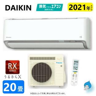ダイキン ルームエアコン 冷暖・加湿・RXシリーズ うるさらX・ S63YTRXV-W:外電源(F63YTRXV-W + R63YRXV + リモコン )・単200V・20畳・2021年モデル 外電源∴ ホワイト 外電源(旧品番 S63XTRXV-W) DAIKIN宛先法人名+要荷受の画像