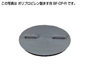 道路用品, マンホールの蓋  PVC : BF-CP-R 350 (299459)