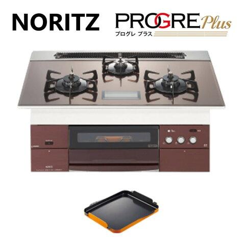 ノーリツ ビルトインコンロ 750幅 マルチ プログレプラス ガラストップ:N3S03PWAS4BRE - LPG トリュフブラウン グレーホーローゴトク∴