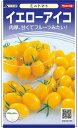 ミニトマト 種 『イエローアイコ』 【PRIMAX】1000粒 サカタのタネ