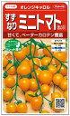ミニトマト 種 『オレンジキャロル』 ペレット200粒 サカタのタネ