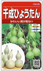 ミニヒョウタン 種 『千成ひょうたん』 小袋(採苗本数20本) サカタのタネ