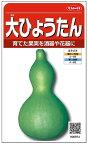 ヒョウタン 種 『大ひょうたん』 小袋(採苗本数6本) サカタのタネ