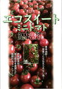 ミニトマト種『エコスイート』100粒愛三種苗