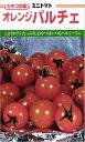 ミニトマト 種 『オレンジパルチェ』 100粒 カネコ種苗