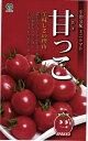 ミニトマト 種 『甘っこ』 1000粒 丸種