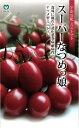 ミニトマト 種 『スーパーなつめっ娘。』 100粒 丸種