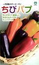 ミニパプリカ 種 『ちびパプオレンジ』 小袋 丸種
