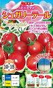ミニトマト種『シュガリーテール』15粒ナント種苗