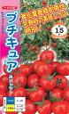 ミニトマト種『プチキュア』20粒ナント種苗