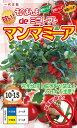 ミニトマト種『そのまんまdeミニトマト』15粒ナント種苗