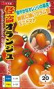 プラム型ミニトマト種『怪盗オランジュ』100粒ナント種苗