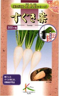 京野菜 種 『すぐき菜』 小袋(10ml)タカヤマシード