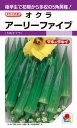 オクラ 種 『アーリーファイブ』 AOK001 タキイ種苗/100粒(PF)