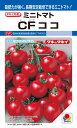 ミニトマト 種 『CFココ』 1000粒 タキイ種苗