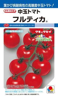 中玉トマト種『フルティカ』ペレット2L1000粒