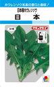 ホウレンソウ 種 『日本(針種)』 85ml(MF) タキイ種苗