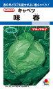 春系及び春キャベツ 種 『味春』 0.7ml(RF) タキイ種苗