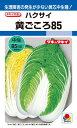 黄芯ハクサイ 種 『黄ごころ85』 5ml タキイ種苗